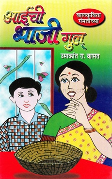 Aaichi Bhaji Gul.