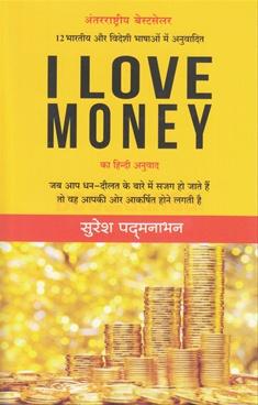 I Love Money (Hindi)
