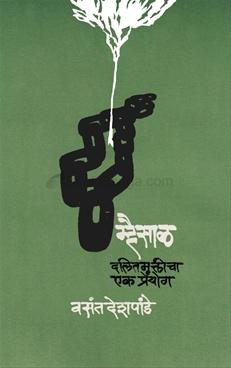 Mhaisal Dalit Mukticha Ek Prayog