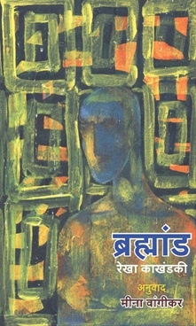 Bramhand (Padmgandha)