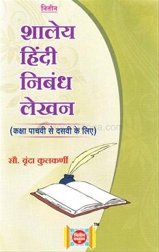 Shaley Hindi Nibandh Lekhan