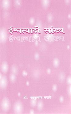 Ishwarwadi Sankhya