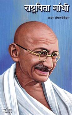 Rashtrapita Gandhi