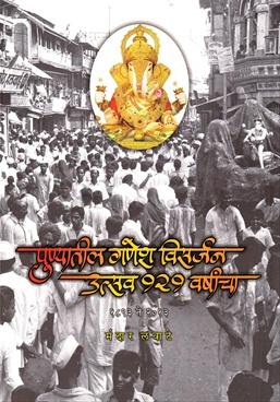 Punyatil Ganesh Visarjan Utsav 121 Varshacha