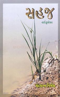 Sahaj (Gujarati)