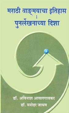 Marathi Vangmayacha Etihas Punarlekhanachya Disha