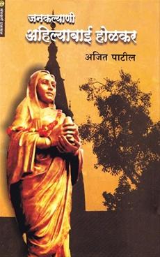 Jankalyani Ahilyabai Holkar