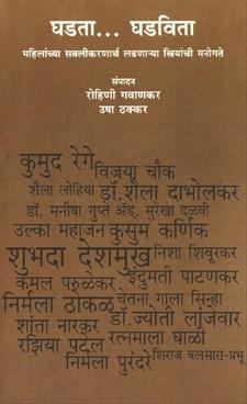 Ghadata Ghadavita