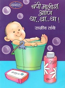 Champi Malish Ani Tha Tha Tha