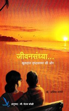 Jeevansandhya Khushahal Vruddhavastha Ki Aur