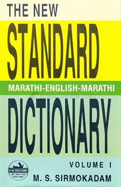The New Standard Dictionary Volume 1