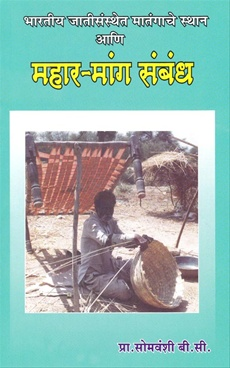 Mahar - Mang Sambandh