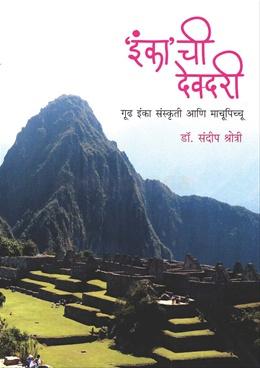 Inkachi Devdari