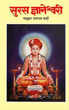 Suras Dnyaneshwari