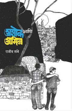 Ashok Ani Amin
