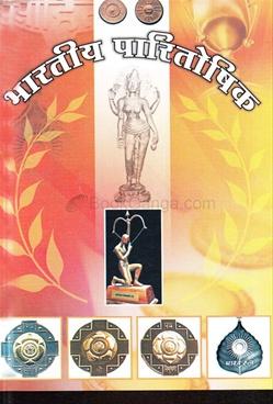 Bhartiy Paritoshik