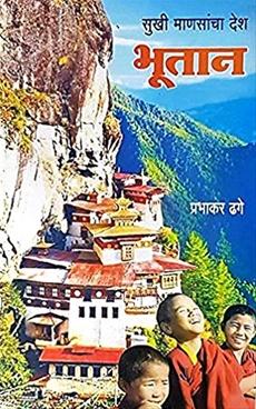 Sukhi Manasancha Desh Bhutan