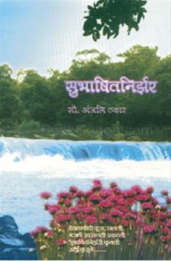 Subhashit Nirzar - bhag 1