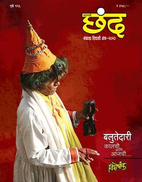 Apale Chhand Diwali 2020