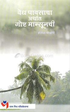 Vedh Pavasacha Arthat Gosht Mansoonchi