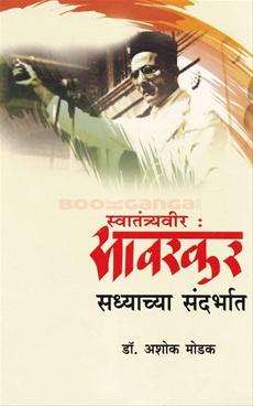 Swatantryaveer Savarkar Sadhyachya Sandarbhat
