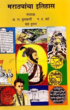 Marathyancha Itihas Khand 2