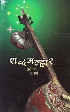 Shabdamalhar