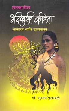 Shatkatil Adivasi Kavita