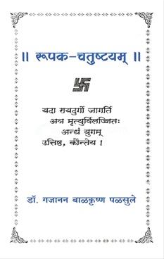 Rupak chatushtyam