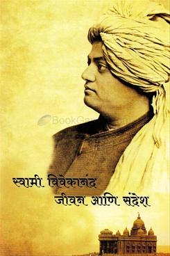 Swami Vivekanand Jivan Ani Sandesh