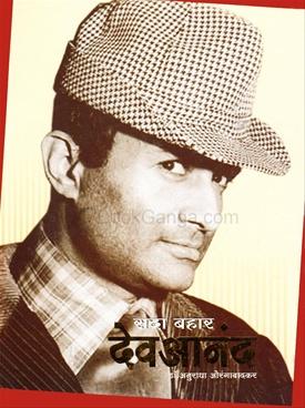 Sada Bahar Dev Anand