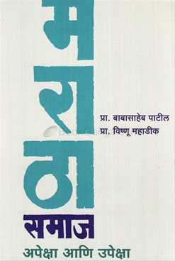 Maratha Samaj Apeksha Ani Upeksha