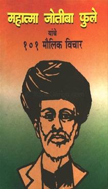 Mahatma Jotiba Phule Yanche 101 Moulik Vichar