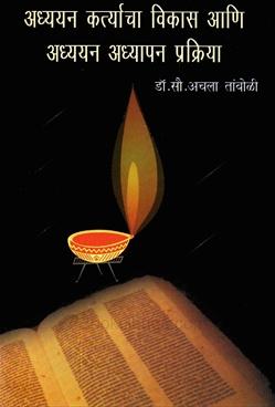 Adhyayan Kartyacha vikas Ani Adhyayan Adhyapan Prakriya