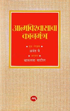 Atmavishwasacha Kanmantra