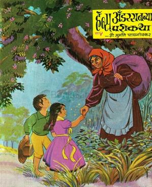Hans Andersen Chya Parikatha (Bhag 4)