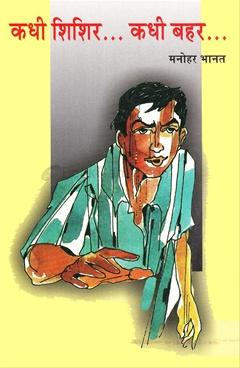 Kadhi Shishir Kadhi Bahar