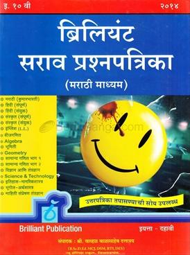 Brilliant Sarav Prashnapatrika Std.10 (2014)