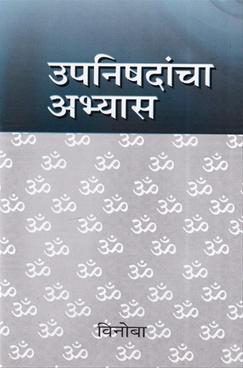 Upnishadancha Abhyas