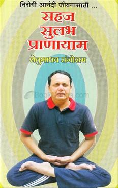 Sahaj Sulabh Pranayam