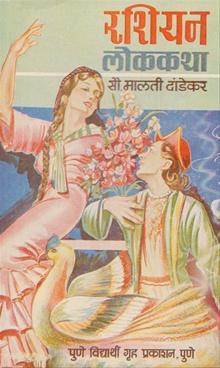 Rashiyan Lokakatha