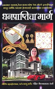 Dhanaprapticha Marg