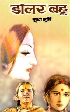 Dollar Bahu (Hindi)