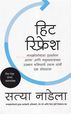 Hit Refresh ( Marathi )