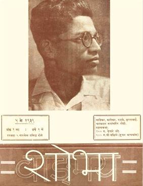 वाङ्मय शोभा ( मे १९३९ )