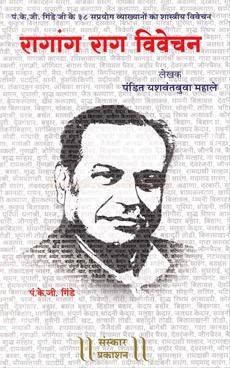 Raganga Rag Vivechan