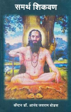 Samarth Shikwan