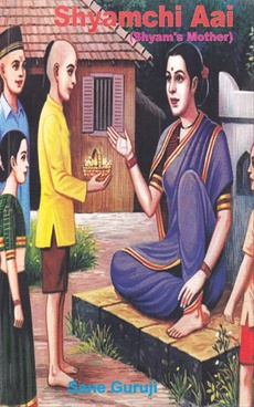 Shyamchi Aai ( English )