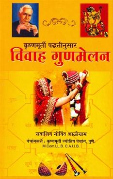 Krushnamurti Paddhatinusar Vivah Gunmelan