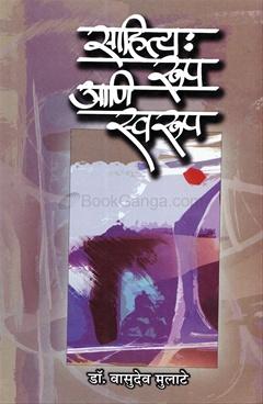 Sahitya Roop Ani Swarup